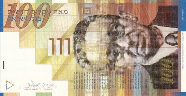 Israel - 26 Beautiful Currency Notes From All Around The World.!!